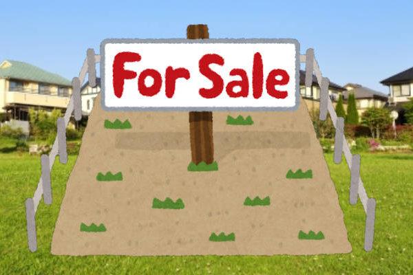 土地を売る時のタイミングと少しでも早く賢く売却する為に必要なこと