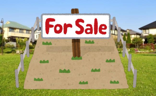 売却する土地